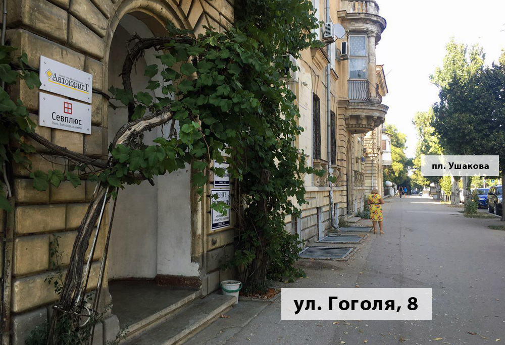 Севплюс. Пластиковые окна Севастополь. Гоголя 8
