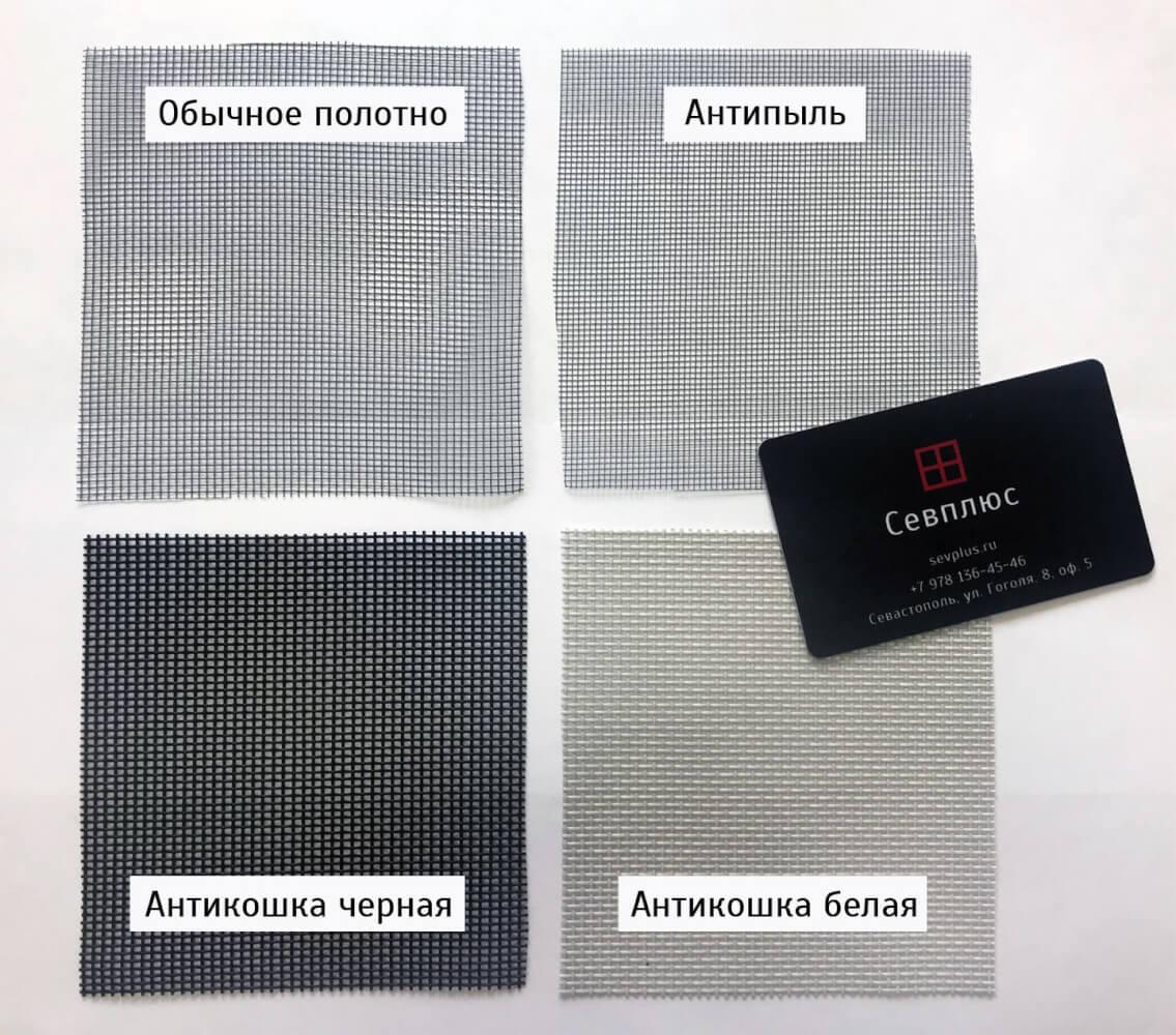 Разница между обычной москитной сеткой, антикошкой и антипылью