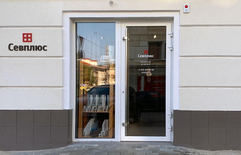 Вход в офис Севплюс